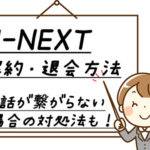 U-NEXT解約・退会方法