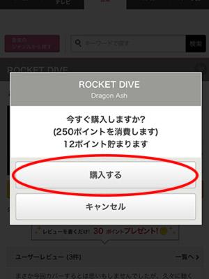music.jp音楽購入方法(スマホ)3