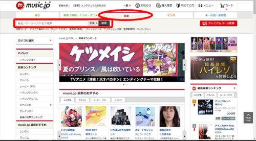 music.jp音楽購入方法(パソコン)1