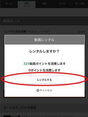 music.jp動画購入方法(スマホ)5