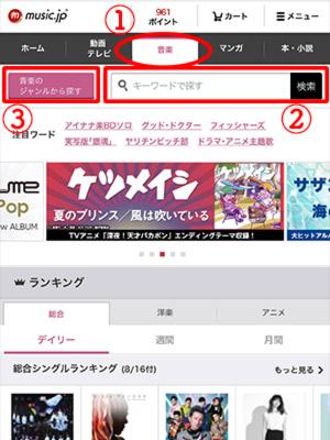 music.jp音楽購入方法(スマホ)1