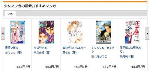 music.jp少女マンガ