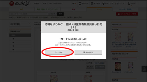 music.jpマンガ購入方法(パソコン)3