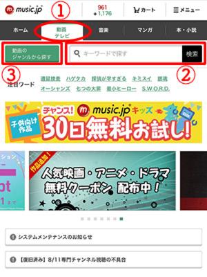music.jp動画購入方法(スマホ)1