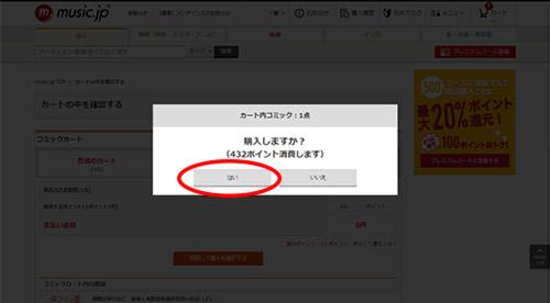 music.jpマンガ購入方法(パソコン)5