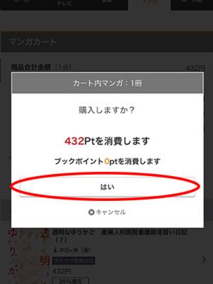 music.jpマンガ購入方法(スマホ)5