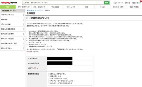 ebookjapan登録解除