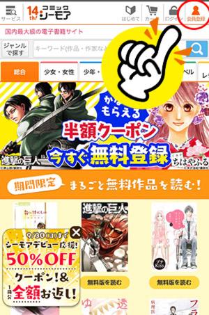 全巻 無料 シーモア コミック