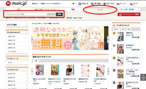 music.jpマンガ購入方法(パソコン)1