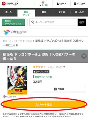 music.jp動画購入方法(スマホ)2