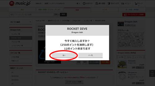 music.jp音楽購入方法(パソコン)3