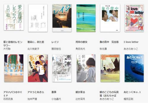 FOD小説