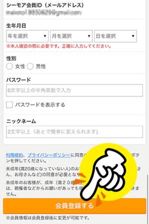 シーモア無料登録4
