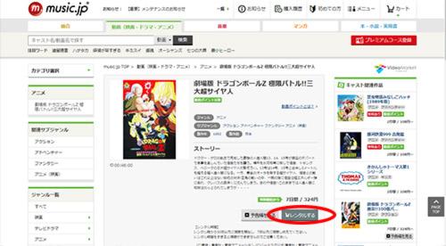 music.jp動画購入方法(パソコン)2