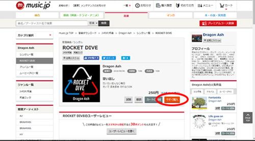 music.jp音楽購入方法(パソコン)2