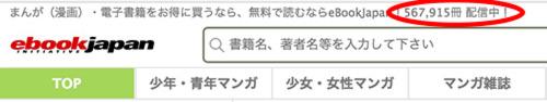 ebookjapan配信数
