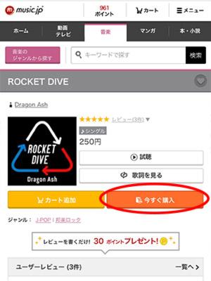music.jp音楽購入方法(スマホ)2