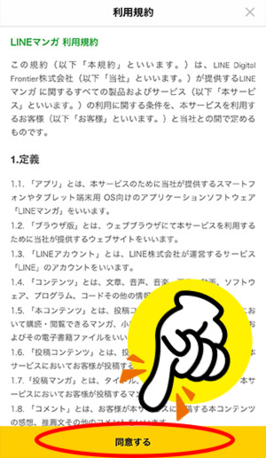 LINEマンガコイン条件クリア2
