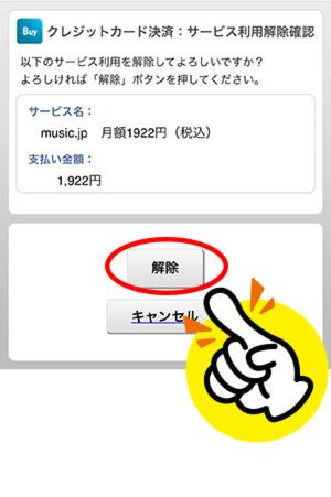 music.jp解約方法(スマホ)5
