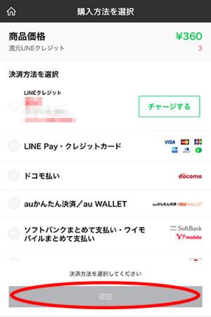 LINEマンガコイン購入(LINE-STORE)4