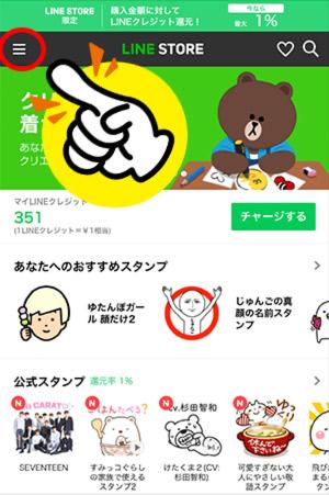 LINEマンガコイン購入(LINE-STORE)1