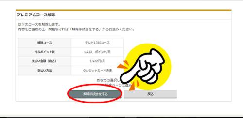 music.jp解約方法(パソコン)4