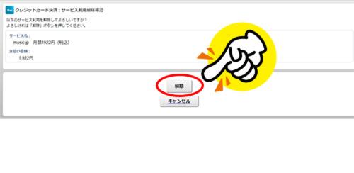 music.jp解約方法(パソコン)5