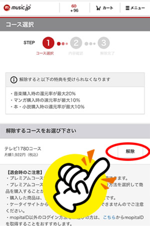 music.jp解約方法(スマホ)3