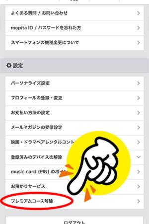 music.jp解約方法(スマホ)2