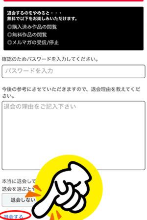 シーモア退会5