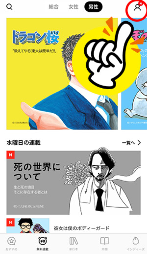 LINEマンガコイン条件クリア4