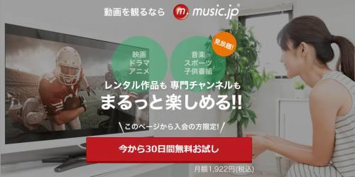 music.jp特設ページ