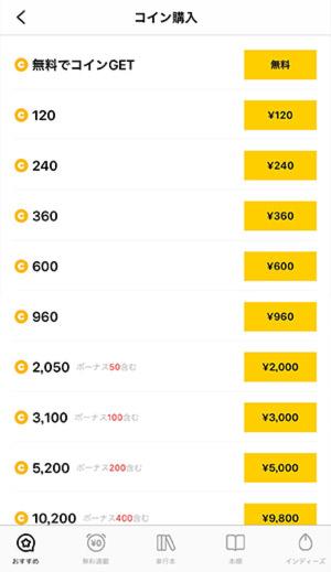 LINEマンガコイン購入(アプリ)2