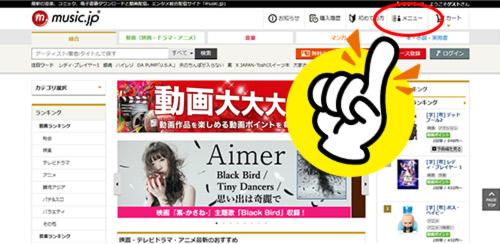 music.jp解約方法(パソコン)1
