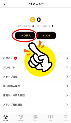 LINEマンガコイン購入(アプリ)1