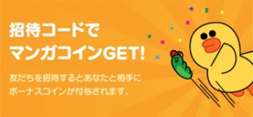 LINEマンガ招待コード