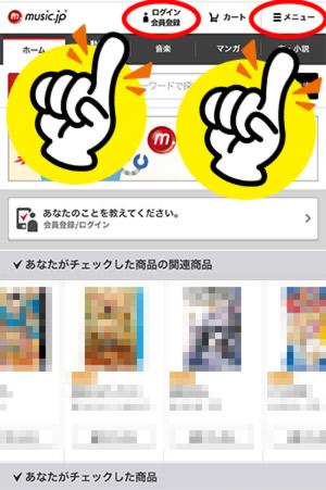 music.jp解約方法(スマホ)1