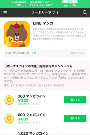 LINEマンガコイン購入(LINE-STORE)3