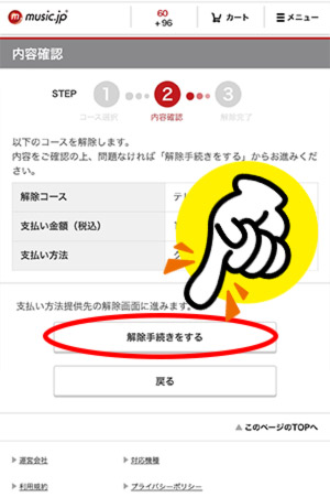 music.jp解約方法(スマホ)4