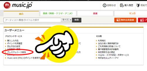 music.jp解約方法(パソコン)2