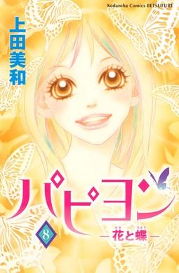 パピヨン-花と蝶-