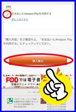 FOD登録方法4
