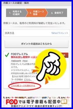 FOD解約方法3