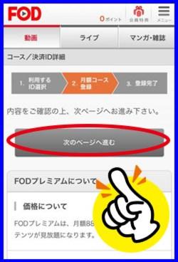 FOD登録方法3
