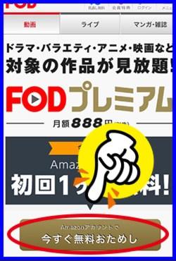 FOD登録方法1