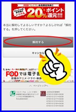 FOD解約方法4