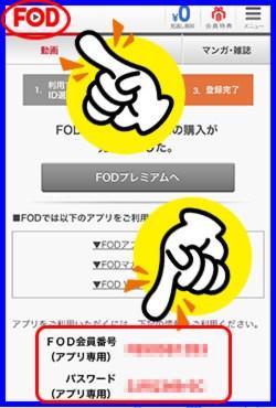 FOD登録方法5