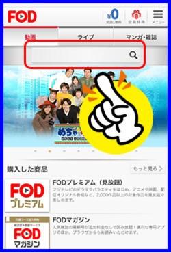 FOD登録方法6