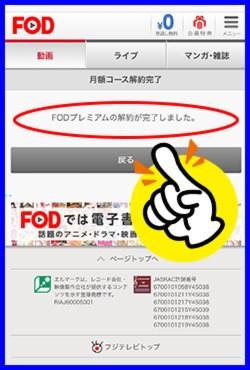 FOD解約方法5