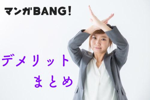 マンガBANG!デメリットまとめ
